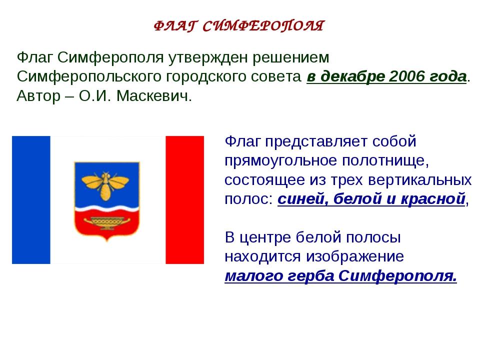 ФЛАГ СИМФЕРОПОЛЯ Флаг Симферополяутвержден решением Симферопольского городс...