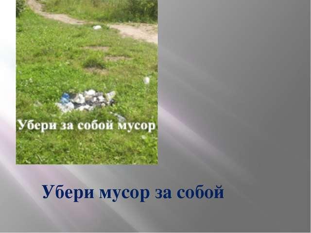 Убери мусор за собой