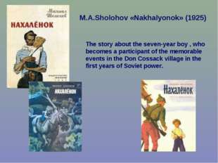 М.А.Sholohov «Nakhalyonok» (1925) The story about the seven-year boy , who be