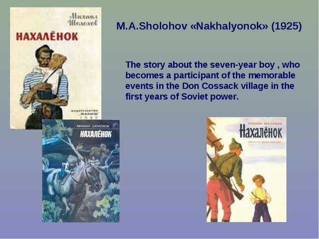 М.А.Sholohov «Nakhalyonok» (1925) The story about the seven-year boy , who be...