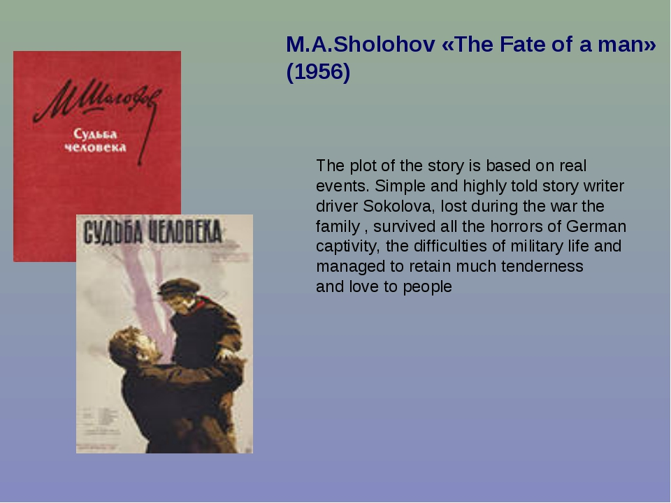 М.А.Sholohov «The Fate of a man» (1956) The plot of the story is based on rea...