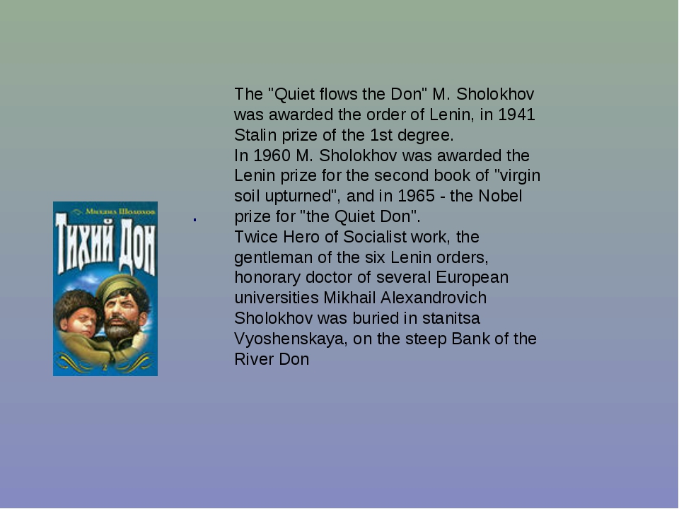". The ""Quiet flows the Don"" M. Sholokhov was awarded the order of Lenin, in..."