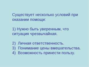 Существует несколько условий при оказании помощи: 1) Нужно быть уверенным, ч