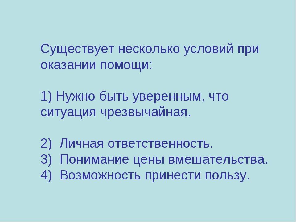 Существует несколько условий при оказании помощи: 1) Нужно быть уверенным, ч...