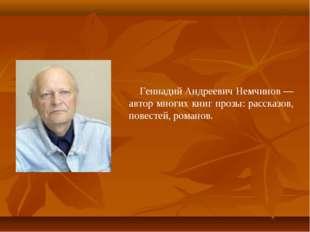 Геннадий Андреевич Немчинов — автор многих книг прозы: рассказов, повестей,