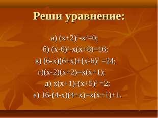 Реши уравнение: а) (х+2)2-х2=0; б) (х-6)2-х(х+8)=16; в) (6-х)(6+х)+(х-6)2 =24