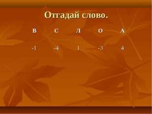 Отгадай слово. ВСЛОА -1-41-34