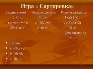 Игра « Сортировка» Квадрат суммы Квадрат разности Разность квадратов (c+d)2 ;