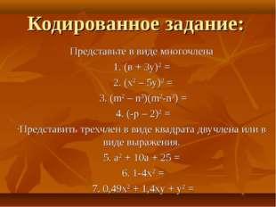 Кодированное задание: Представьте в виде многочлена 1. (в + 3у)2 = 2. (х2 – 5