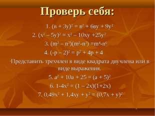 Проверь себя: 1. (в + 3у)2 = в2 + 6ву + 9у2 2. (х2 – 5y)2 = х2 – 10хy +25y2 3