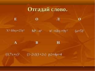 Отгадай слово. ЕОЛО X2-10xy+25y2M4 –n6 в2 +6by+9y2(a+5)2 АВН (0,7x+y