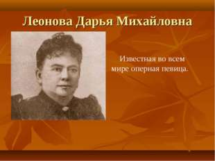 Леонова Дарья Михайловна Известная во всем мире оперная певица.