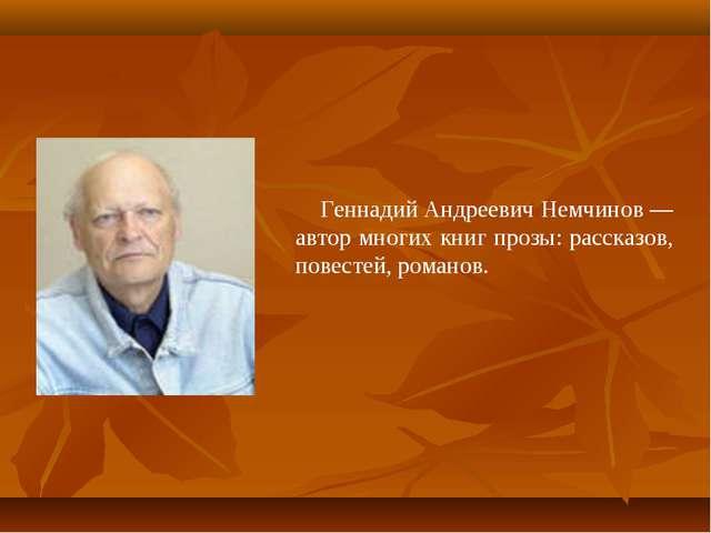 Геннадий Андреевич Немчинов — автор многих книг прозы: рассказов, повестей,...