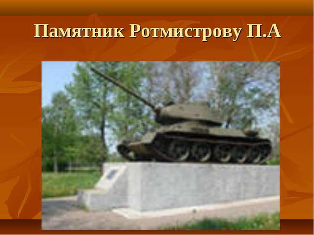 Памятник Ротмистрову П.А