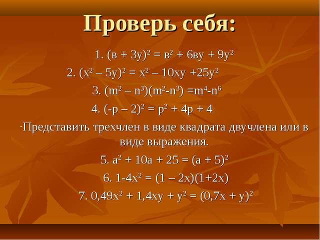 Проверь себя: 1. (в + 3у)2 = в2 + 6ву + 9у2 2. (х2 – 5y)2 = х2 – 10хy +25y2 3...