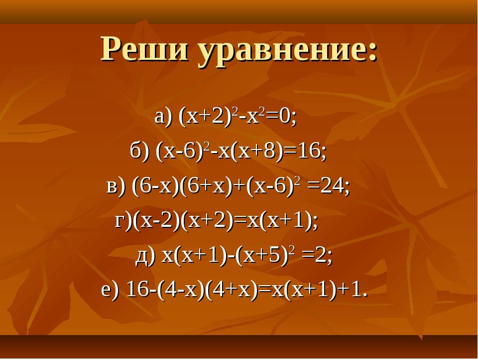 Реши уравнение: а) (х+2)2-х2=0; б) (х-6)2-х(х+8)=16; в) (6-х)(6+х)+(х-6)2 =24...