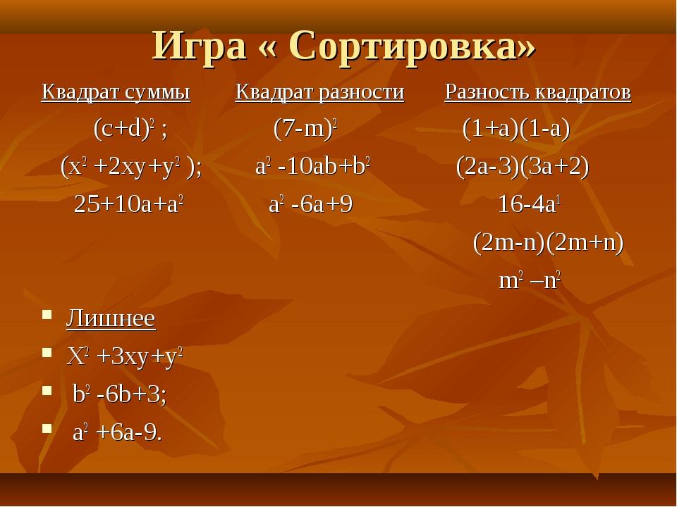 Игра « Сортировка» Квадрат суммы Квадрат разности Разность квадратов (c+d)2 ;...