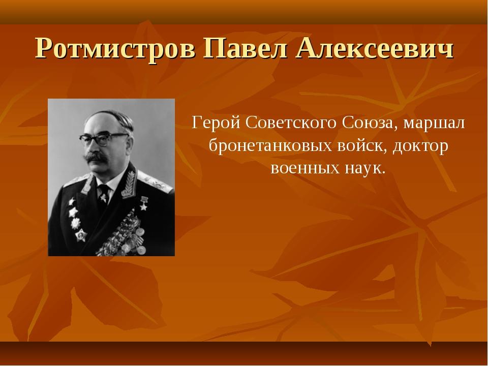 Ротмистров Павел Алексеевич Герой Советского Союза, маршал бронетанковых войс...