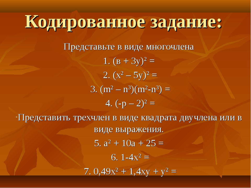 Кодированное задание: Представьте в виде многочлена 1. (в + 3у)2 = 2. (х2 – 5...