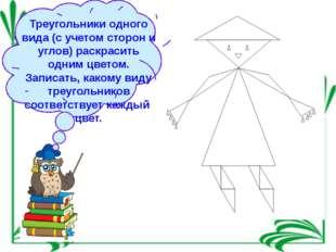 Треугольники одного вида (с учетом сторон и углов) раскрасить одним цветом.