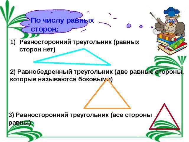 По числу равных сторон: Разносторонний треугольник (равных сторон нет) 2) Ра...