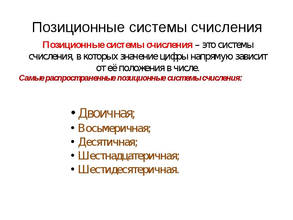 Перевод чисел из десятичной системы счисления в произвольную систему Для того...