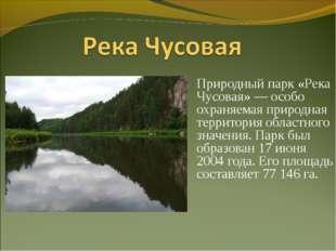 Природный парк «Река Чусовая»— особо охраняемая природная территория областн