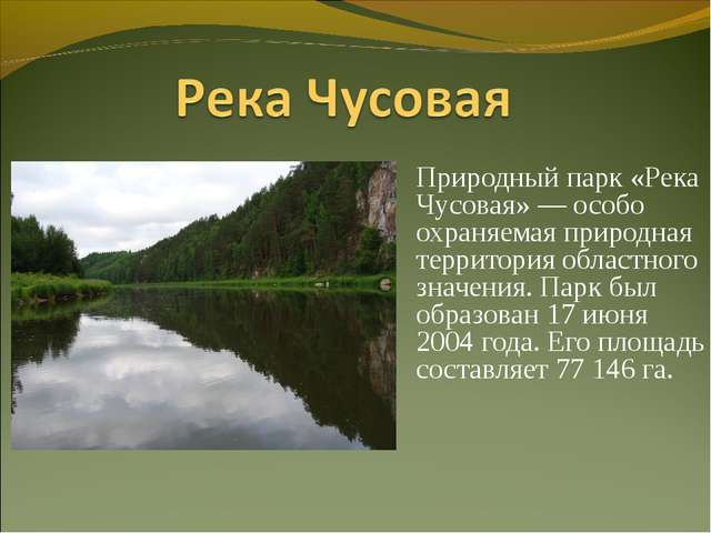 Природный парк «Река Чусовая»— особо охраняемая природная территория областн...