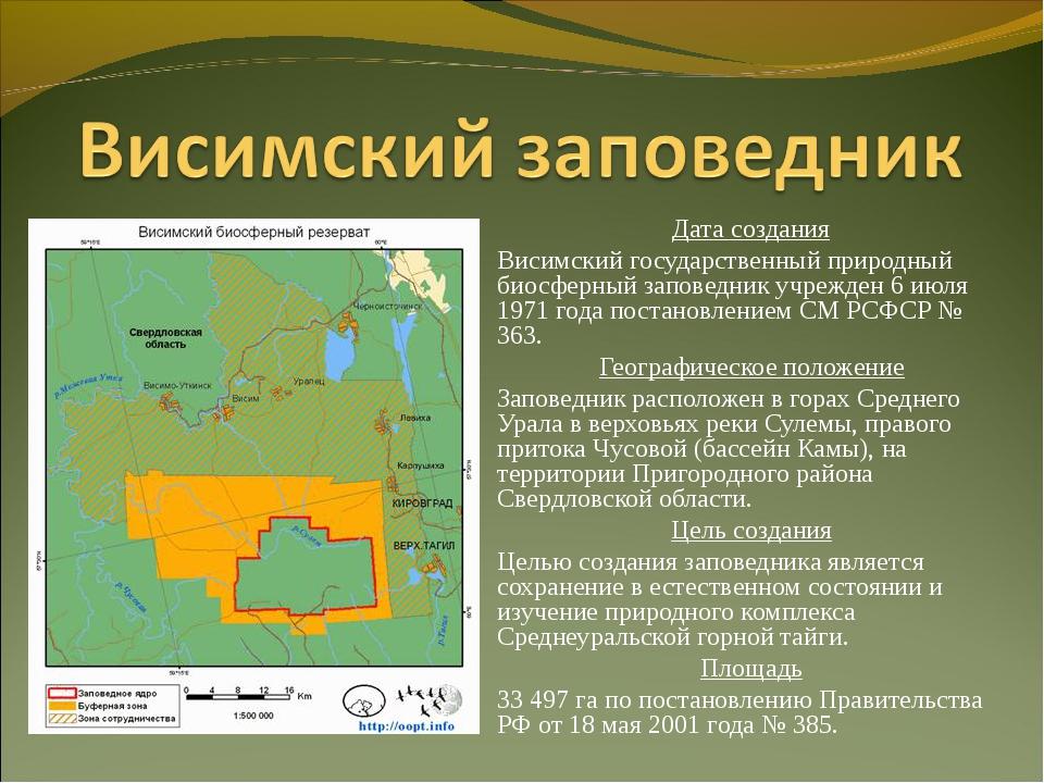 Дата создания Висимский государственный природный биосферный заповедник учреж...