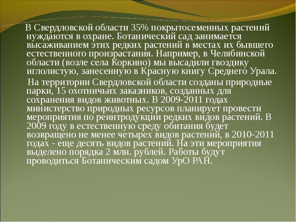 В Свердловской области 35% покрытосеменных растений нуждаются в охране. Бота...