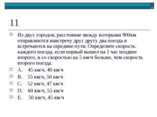 11 Из двух городов, расстояние между которыми 900км отправляются навстречу др