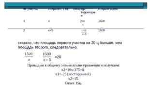 сказано, что площадь первого участка на 20 ц больше, чем площадь второго, сле
