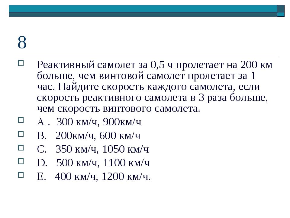 8 Реактивный самолет за 0,5 ч пролетает на 200 км больше, чем винтовой самоле...