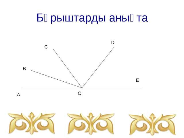 Бұрыштарды анықта А В С Е D O
