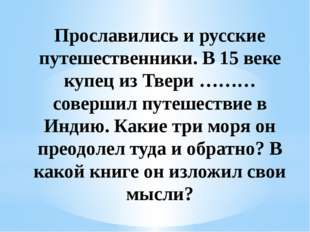 Прославились и русские путешественники. В 15 веке купец из Твери ………совершил