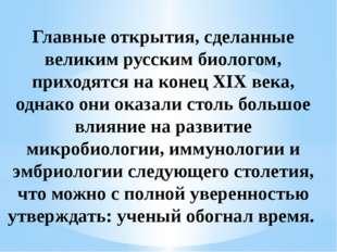Главные открытия, сделанные великим русским биологом, приходятся на конец X