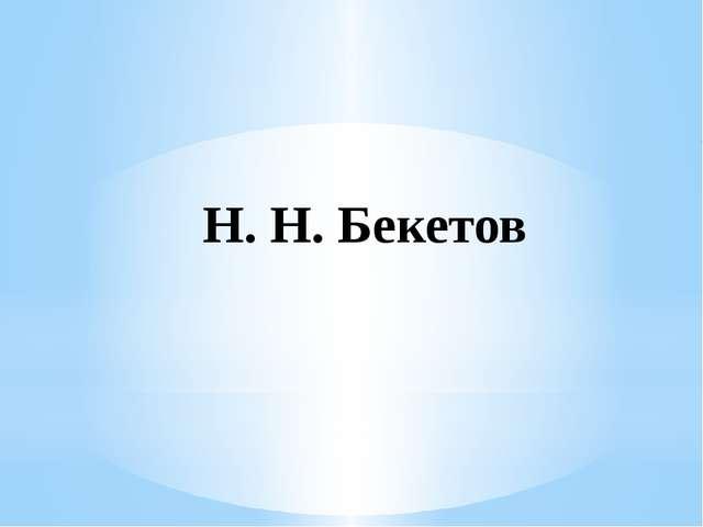 Н. Н. Бекетов