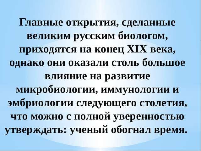 Главные открытия, сделанные великим русским биологом, приходятся на конец X...
