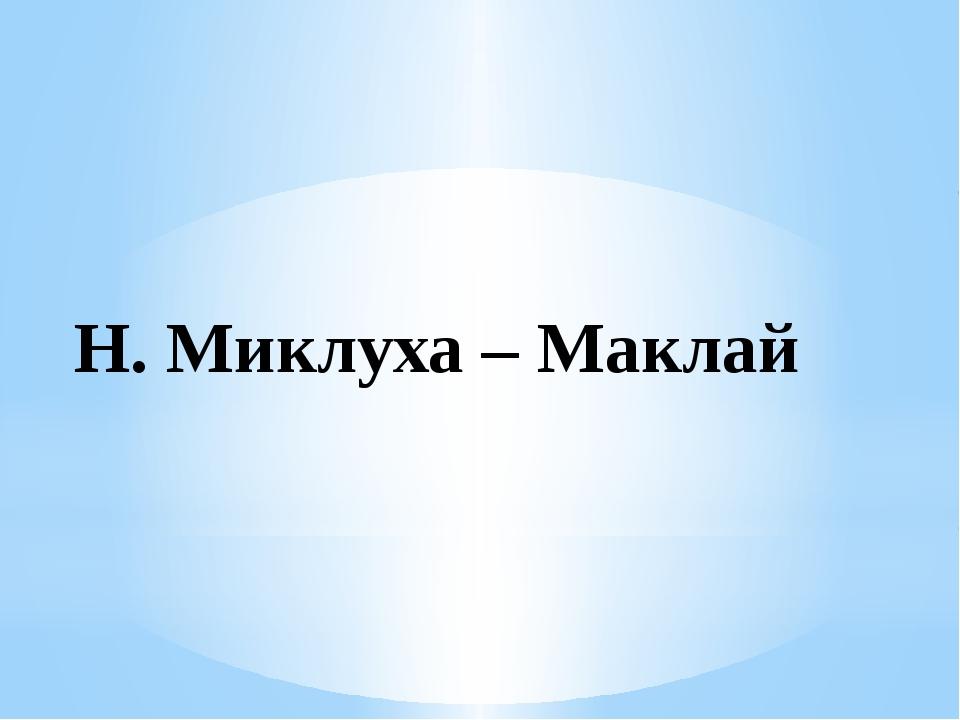 Н. Миклуха – Маклай