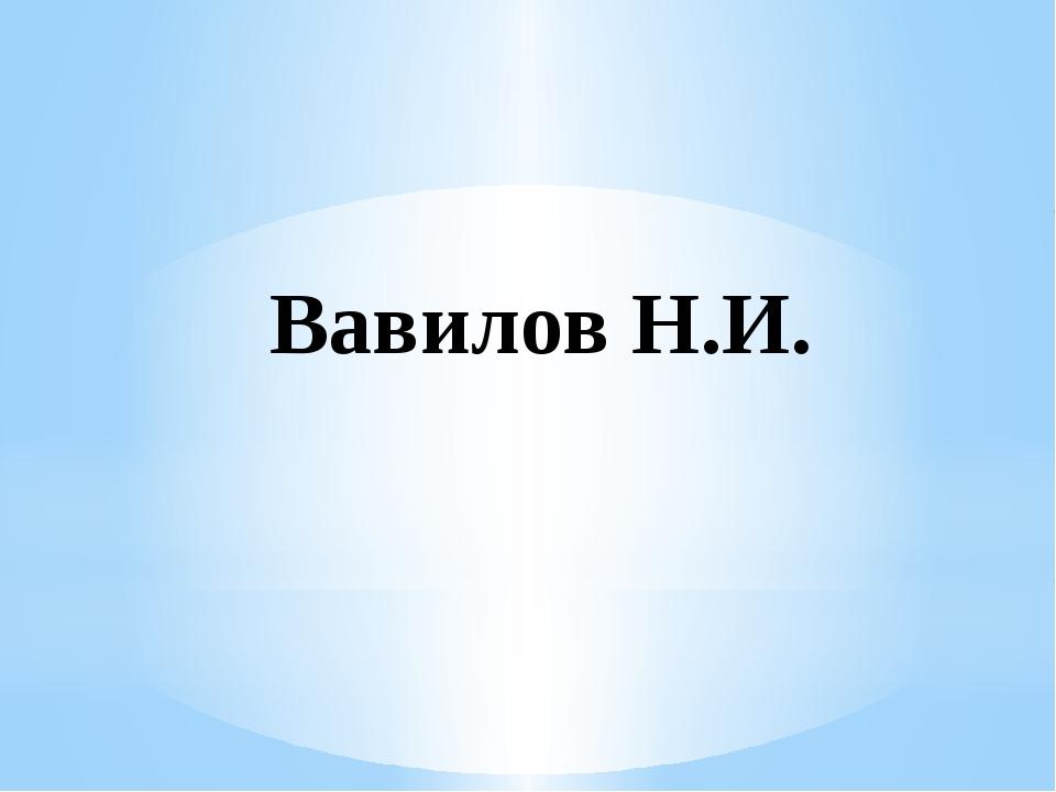 Вавилов Н.И.