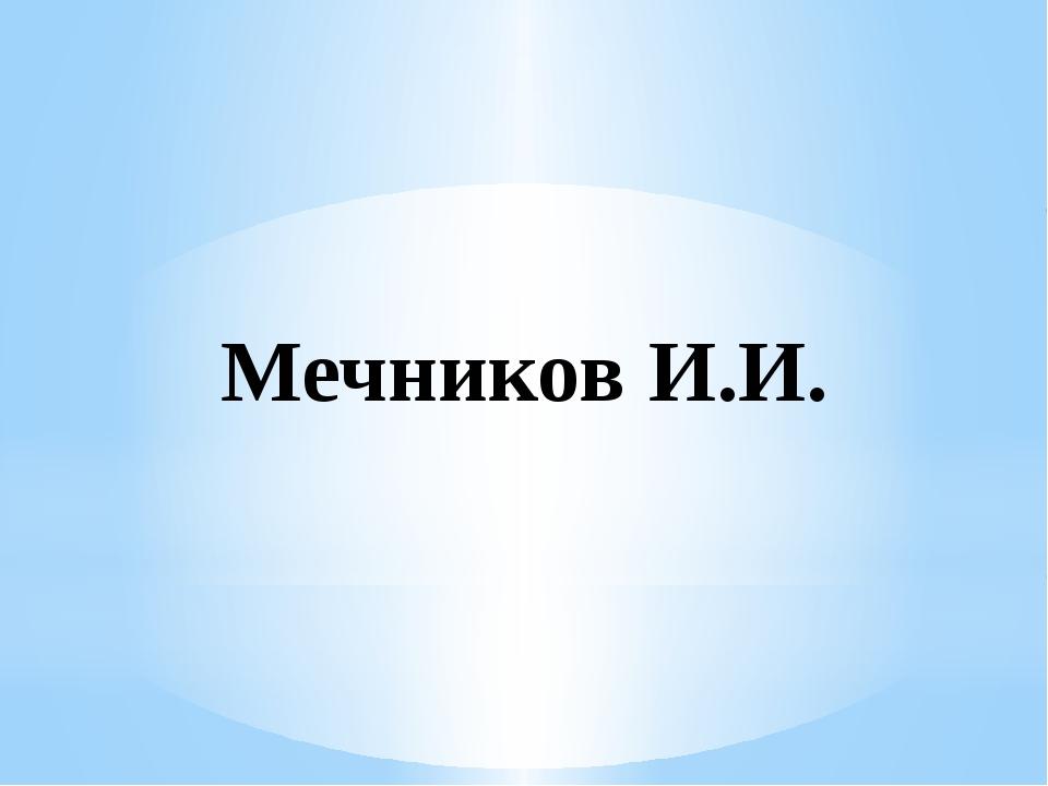 Мечников И.И.