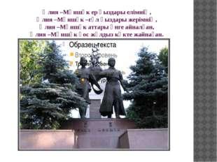 Әлия –Мәншүк ер қыздары елімнің, Әлия –Мәншүк –гүл қыздары жерімнің, Әлия –Мә