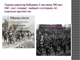 Тарихи деректер бойынша 1 миллион 196 мың 164 қазақстандық майданға аттанып,