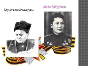 Бауыржан Момышұлы Мәлік Ғабдуллин