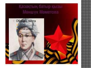 Қазақтың батыр қызы Мәншүк Мәметова