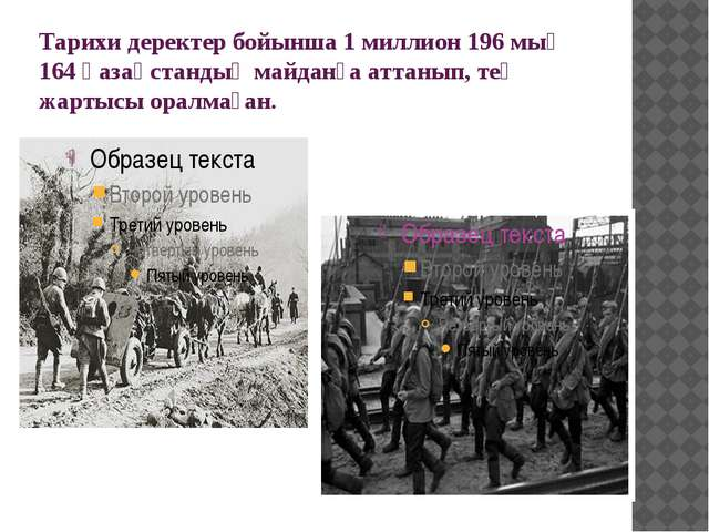 Тарихи деректер бойынша 1 миллион 196 мың 164 қазақстандық майданға аттанып,...