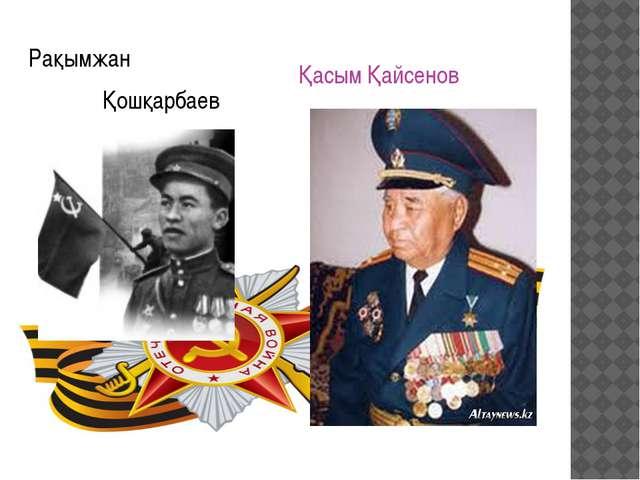 Рақымжан Қошқарбаев Қасым Қайсенов