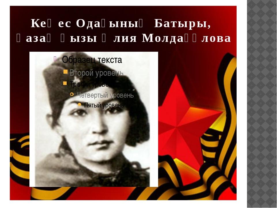 Кеңес Одағының Батыры, қазақ қызы Әлия Молдағұлова