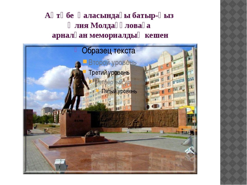 Ақтөбе қаласындағы батыр-қыз Әлия Молдағұловаға арналған мемориалдық кешен