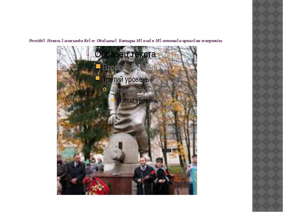 Ресейдің Невель қаласында Кеңес Одағының Батыры Мәншүк Мәметоваға арналған е...